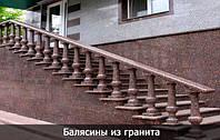 Балясины купить в Украине