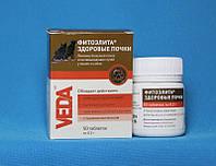Veda Здоровые почки -растительный препарат для лечения болезней почек и мочевыводящих путей, 50таб