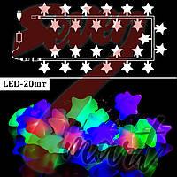 Гирлянда светодиодная, Большие звезды 20 LED, мультицветная, белый пластик