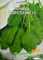 """Семена щавеля Одесский 17, 20 г, """"Семена Украины"""", Украина"""