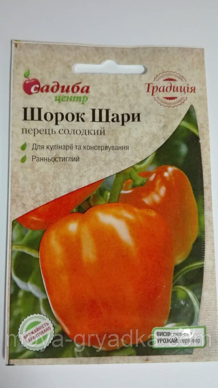 Насіння перцю солодкого  Шорок Шари, 0,3 гр