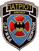 Охранные услуги в Киеве и Киевской области