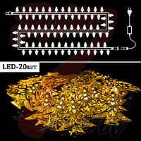Гирлянда светодиодная Елка золото, металл, 20 LED
