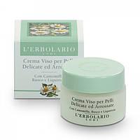 Крем для лица с ромашкой, иглицей и лакричником. L'Erbolario Crema Viso per Pelli Delicate ed Arrossate