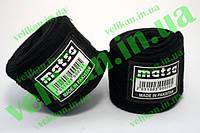 Бинты бокс х/б MATSA (2шт) MA-0030-2,5(BK) (2,5м, черн.)