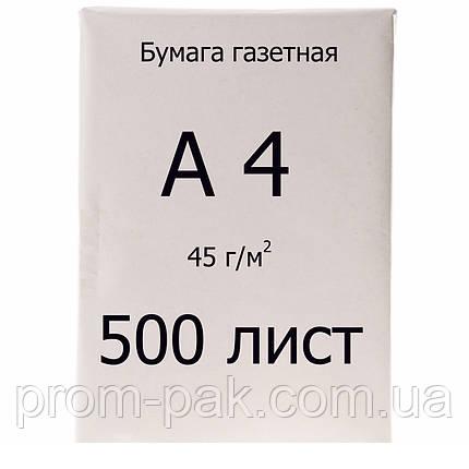 Бумага газетная А4 пл45  500лис Волга, фото 2