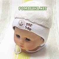 Детская зимняя термо шапочка на завязках р. 38  для новорожденного ТМ Мамина мода 3249 Бежевый
