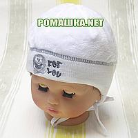 Детская зимняя термо шапочка на завязках р. 38 для новорожденного ТМ Мамина мода 3249 Белый