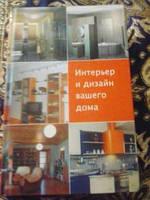 Интерьер и дизайн вашего дома Л.Ачкасова