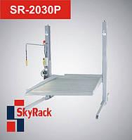 Парковочный подъемник SkyRack SR-2030P