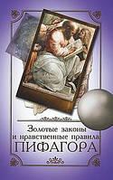 Аннаева Л.  Золотые законы и нравственные правила Пифагора