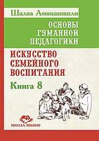 Амонашвили Шалва  Искусство семейного воспитания. Педагогическое эссе