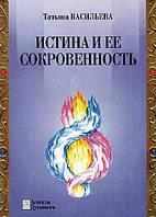 Васильева Татьяна  Истина и её сокровенность