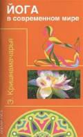 Кришнамачарья Кулапати Эккирала  Йога в современном мире (Цикл лекций)