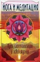 Сатья Саи Баба  Йога и медитация. Путь самореализации и освобождения