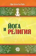 Сатья Саи Баба  Йога и религия (сборник цитат из бесед и книг)