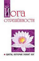 Сатья Саи Баба  Йога отрешенности. Цветы, которые любит Бог