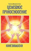 Шереметева Галина  Кинезиология. Целебное прикосновение
