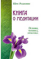 Ошо Раджниш  Книга о медитации. Основы, техника, практика
