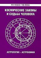Петренко Валентина  Космические законы и судьба человека. Астрология. Астрономия