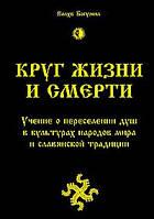 Влх.Богумил  Круг жизни и смерти. Учение о переселении душ в культурах народов мира и славянской традиции