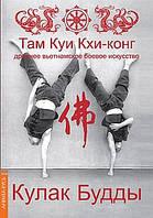 Тхиен Зуен  Кулак Будды. Древнее вьетнамское боевое искусство Там Куи Кхи-конг
