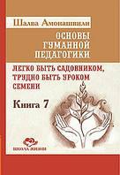Амонашвили Шалва  Легко быть садовником, трудно быть уроком семени