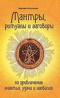 Булгакова Маргарита  Мантры, ритуалы и заговоры на привлечение счастья, удачи и изобилия