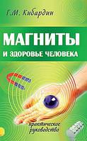 Кибардин Г.  Магниты и здоровье человека