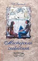 Барышникова Г.А.  Мастерская сновидений