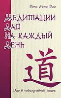 Ден Мин Дао  Медитации Дао на каждый день