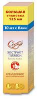 Софья, Экстракт пиявки,  крем для ног - 125 мл.