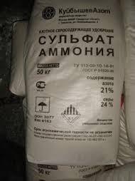 Сульфат аммония ,кристалл (мешок)