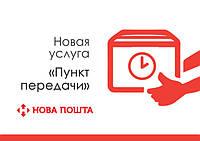 Новая услуга от Новой почты «Пункт передачи»