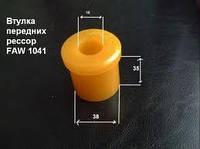 Втулка передней рессоры (полиуретан) FAW 1031, 1041