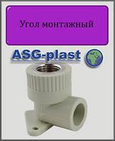 """Угол монтажный 20х1/2"""" РВ ASG-plast полипропилен"""