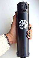 Термос Starbucks Черный 300 мл.