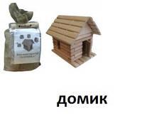 """Эко-конструктор """"Домик"""" уп.мишок (мешковина,) на соединительных элементах + молоточек"""