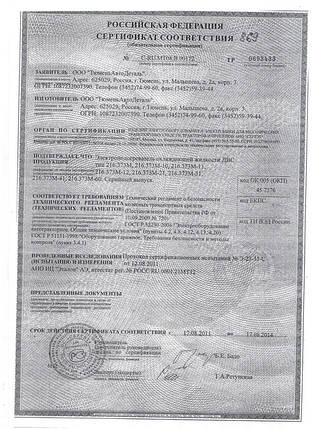Сертификат соответствия подогреватели СТАРТ, фото 2