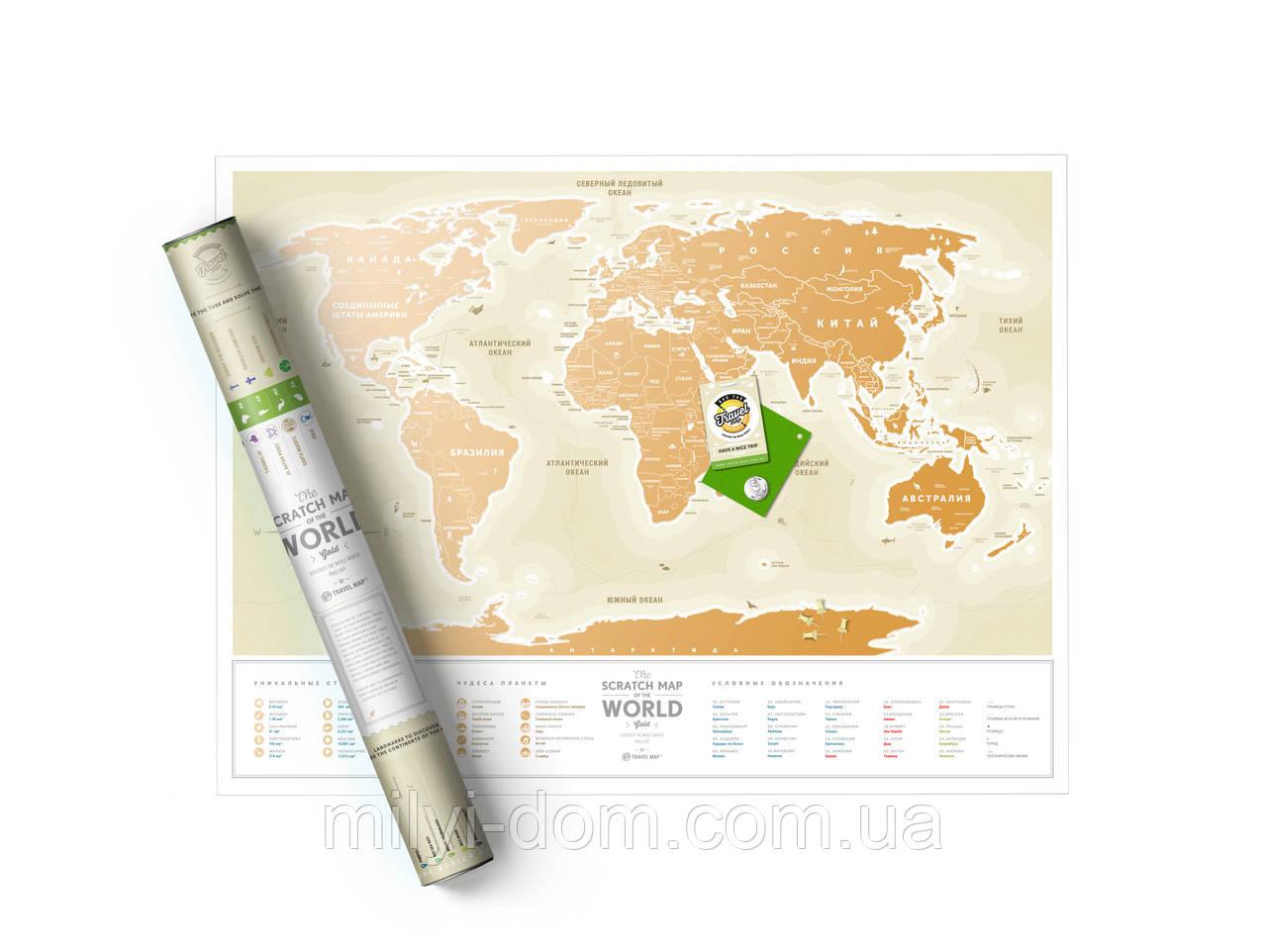 "Скретч карта мира ""Travel Map Gold World"" (рус) (тубус)"
