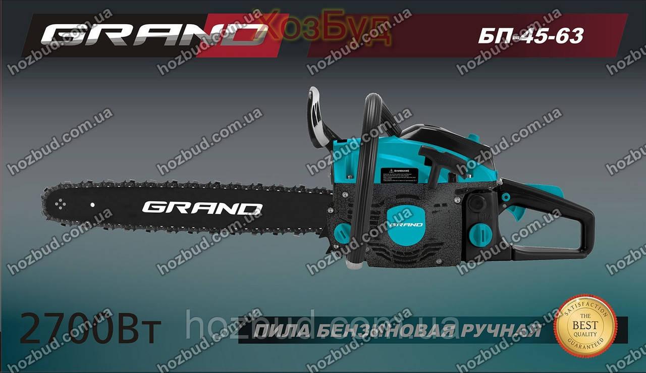 Бензопила GRAND БП-45-63