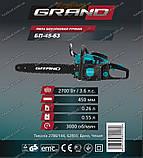 Бензопила GRAND БП-45-63, фото 3