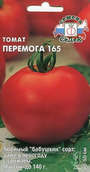 Семена Томат Перемога 165,   0,1 г Седек