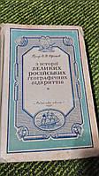 З історії великих російських географічних відкриттів О.Єфімов