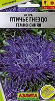 Семена Астра Птичье гнездо  темно-синяя 0,3 г Аэлита