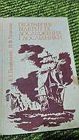 Географічні відкриття, дослідження і дослідники В.Галицький