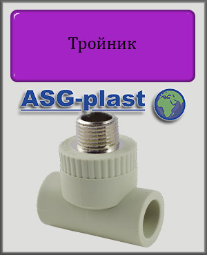"Тройник 20х1/2"" РН ASG-plast полипропилен"