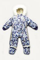 Детский зимний комбинезон-трансформер на меху для мальчика с рождения до 1 года размер 62-80