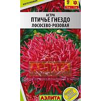 Семена Астра Птичье гнездо  лососево-розовая 0,2 г Аэлита