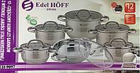 Набор посуды Edel Hoff с сатиновым покрытием